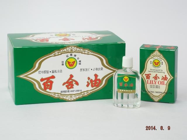 香港の家庭用万能薬・常備薬 紅鳥牌(百合油)