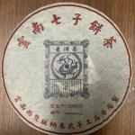 プ一アル茶、雲南省の2004年版